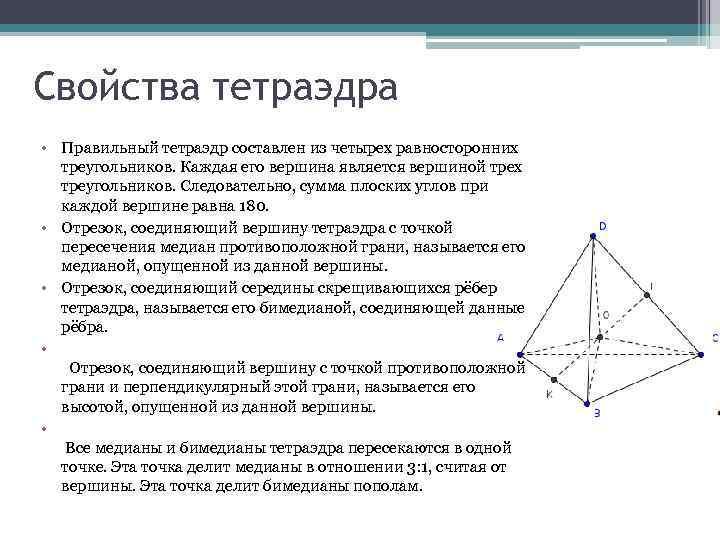 Свойства тетраэдра • Правильный тетраэдр составлен из четырех равносторонних треугольников. Каждая его вершина является