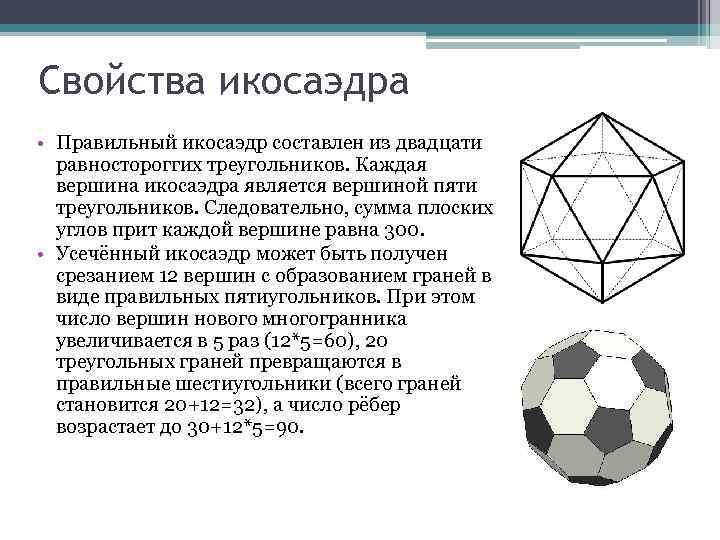 Свойства икосаэдра • Правильный икосаэдр составлен из двадцати равностороггих треугольников. Каждая вершина икосаэдра является