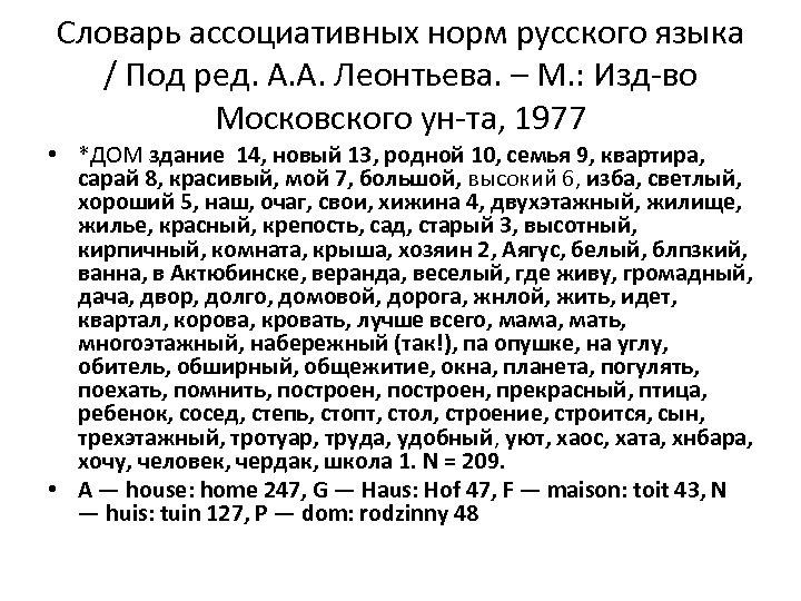 Словарь ассоциативных норм русского языка / Под ред. А. А. Леонтьева. – М. :