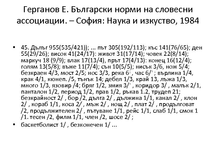 Герганов Е. Български норми на словесни ассоциации. – София: Наука и изкуство, 1984 •
