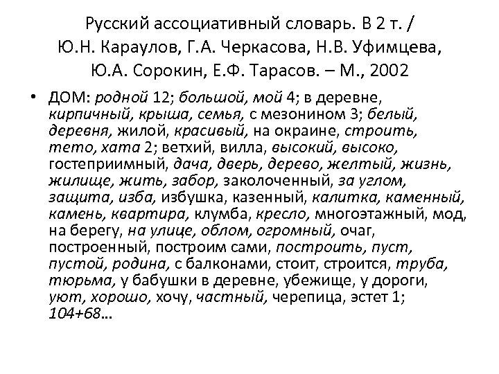 Русский ассоциативный словарь. В 2 т. / Ю. Н. Караулов, Г. А. Черкасова, Н.