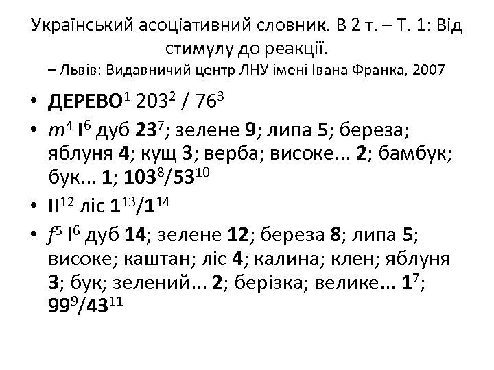 Український асоціативний словник. В 2 т. – Т. 1: Від стимулу до реакції. –