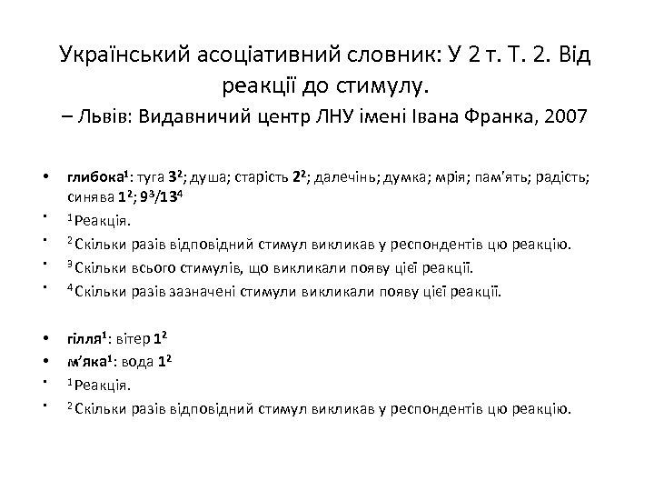 Український асоціативний словник: У 2 т. Т. 2. Від реакції до стимулу. – Львів: