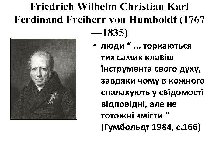 """Friedrich Wilhelm Christian Karl Ferdinand Freiherr von Humboldt (1767 — 1835) • люди """"."""