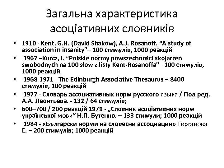 Загальна характеристика асоціативних словників • 1910 - Kent, G. H. (David Shakow), A. J.
