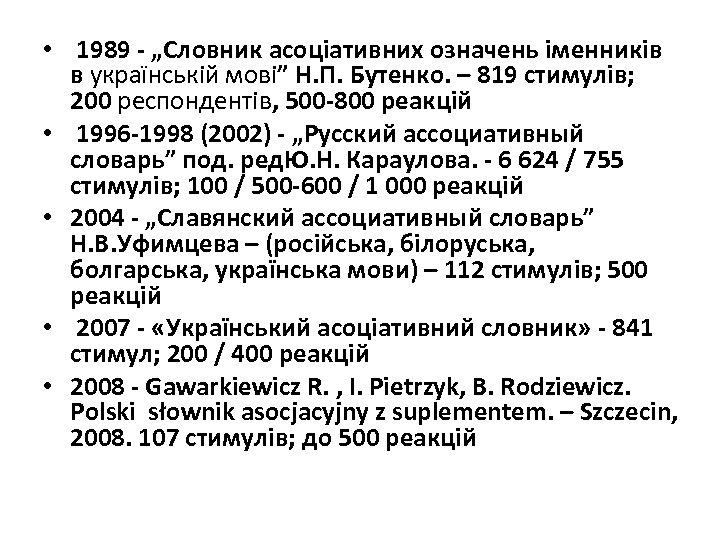 """• 1989 - """"Словник асоціативних означень іменників в українській мові"""" Н. П. Бутенко."""