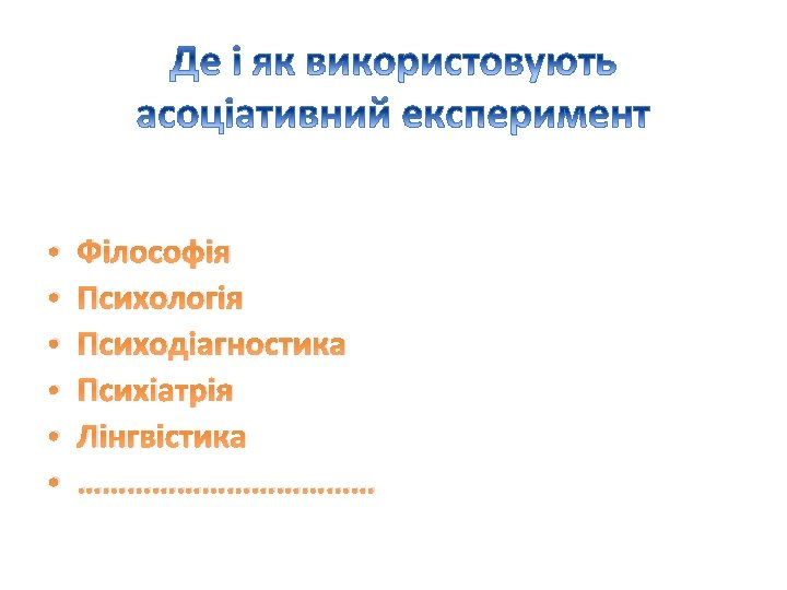 • • • Філософія Психологія Психодіагностика Психіатрія Лінгвістика ………………