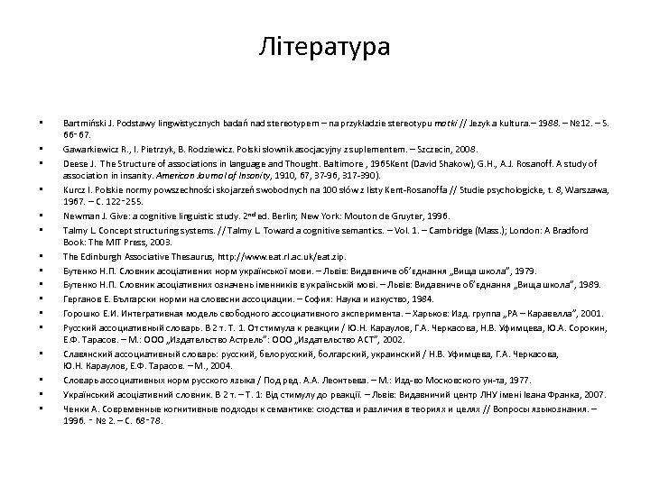 Література • • • • Bartmiński J. Podstawy lingwistycznych badań nad stereotypem – na