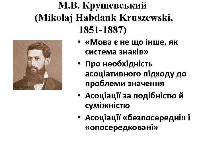 М. В. Крушевський (Mikołaj Habdank Kruszewski, 1851‑ 1887) • «Мова є не що інше,