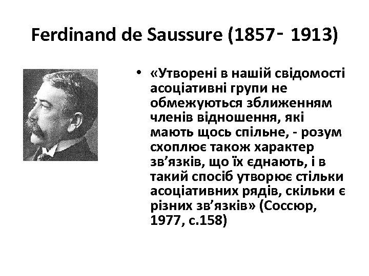 Ferdinand de Saussure (1857‑ 1913) • «Утворені в нашій свідомості асоціативні групи не обмежуються