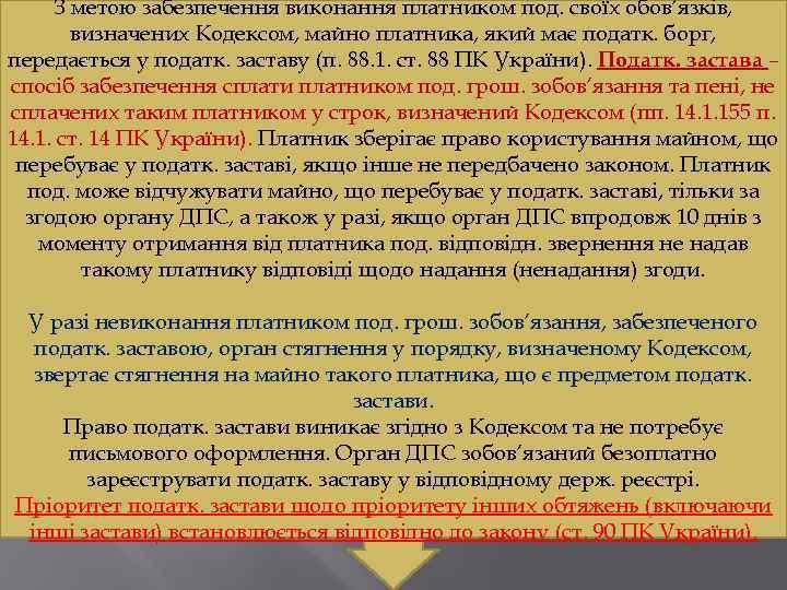 З метою забезпечення виконання платником под. своїх обов'язків, визначених Кодексом, майно платника, який має