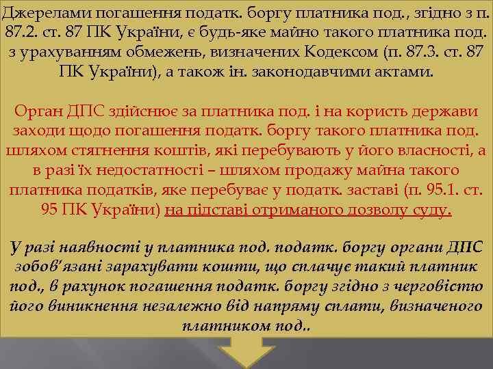 Джерелами погашення податк. боргу платника под. , згідно з п. 87. 2. ст. 87