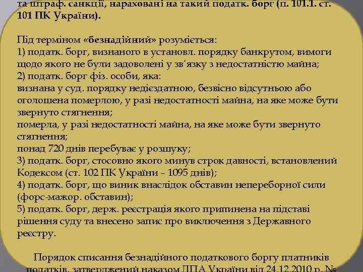 та штраф. санкції, нараховані на такий податк. борг (п. 101. 1. ст. 101 ПК