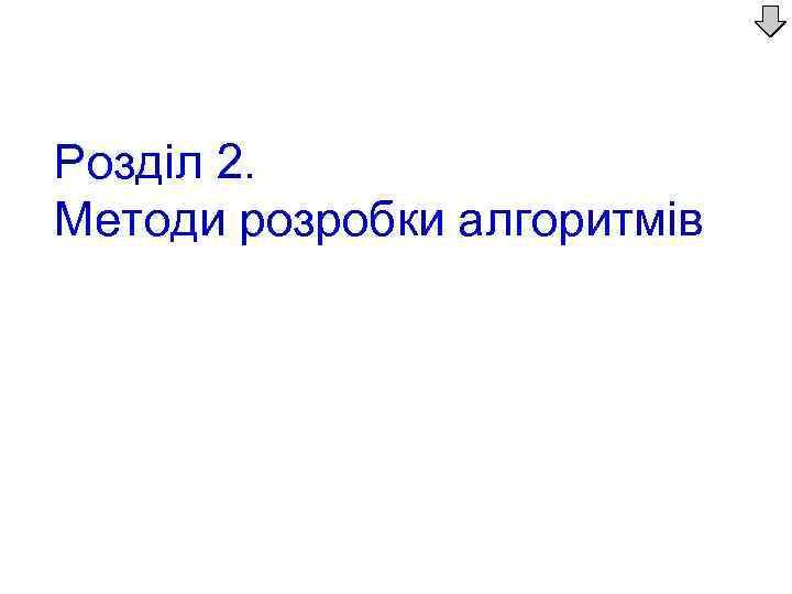 Розділ 2. Методи розробки алгоритмів