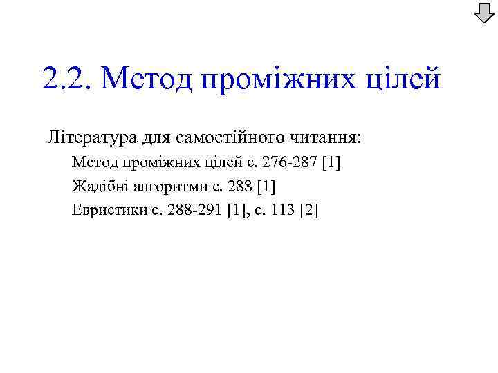 2. 2. Метод проміжних цілей Література для самостійного читання: Метод проміжних цілей с. 276
