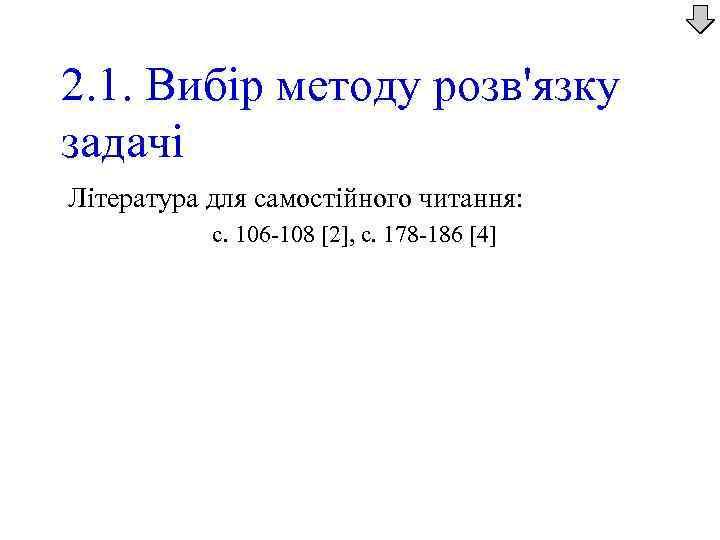 2. 1. Вибір методу розв'язку задачі Література для самостійного читання: с. 106 -108 [2],