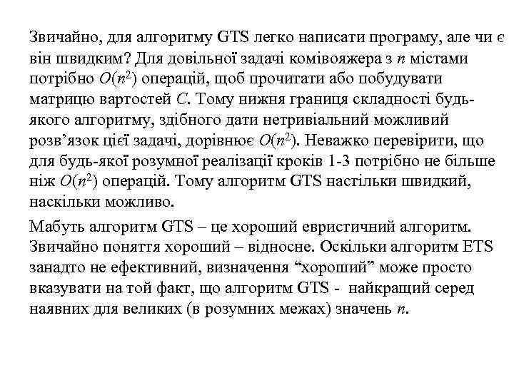 Звичайно, для алгоритму GTS легко написати програму, але чи є він швидким? Для довільної
