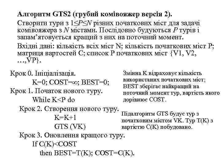 Алгоритм GTS 2 (грубий комівояжер версія 2). Створити тури з 1≤P≤N різних початкових міст