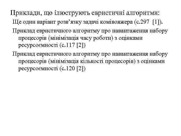 Приклади, що ілюструють евристичні алгоритми: Ще один варіант розв'язку задачі комівояжера (с. 297 [1]).