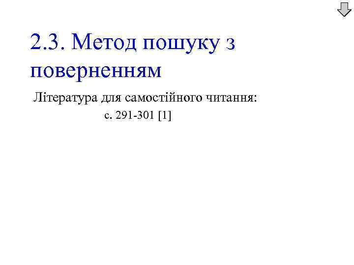 2. 3. Метод пошуку з поверненням Література для самостійного читання: с. 291 -301 [1]