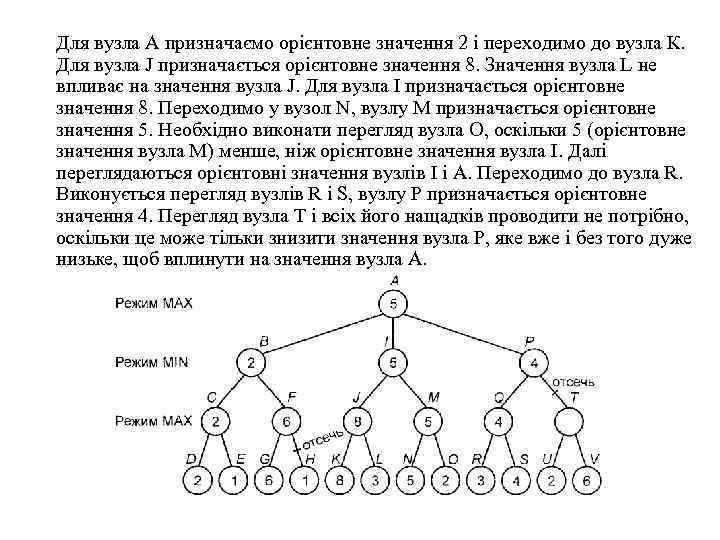 Для вузла А призначаємо орієнтовне значення 2 і переходимо до вузла К. Для вузла