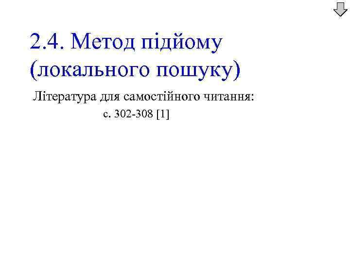 2. 4. Метод підйому (локального пошуку) Література для самостійного читання: с. 302 -308 [1]
