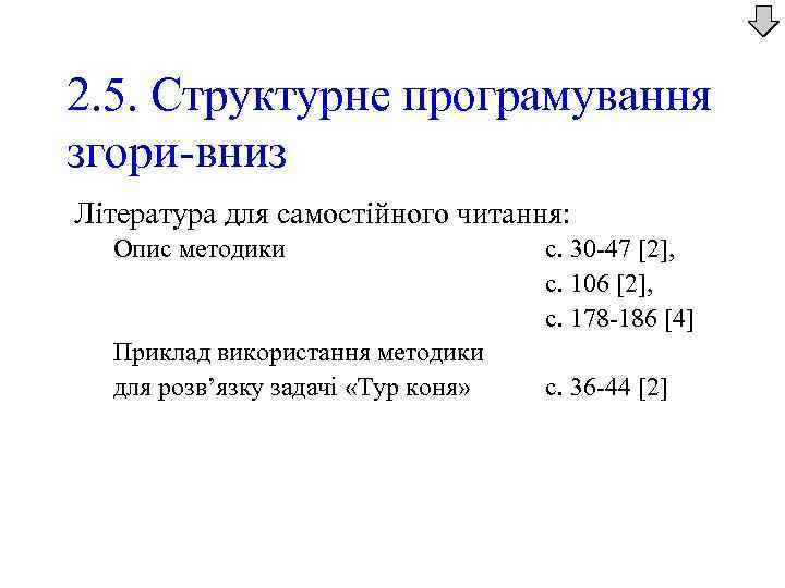 2. 5. Структурне програмування згори-вниз Література для самостійного читання: Опис методики Приклад використання методики
