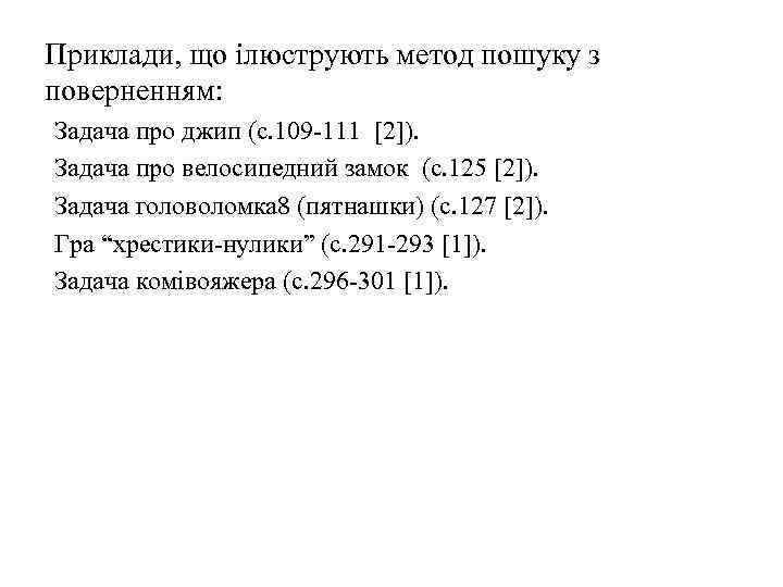 Приклади, що ілюструють метод пошуку з поверненням: Задача про джип (с. 109 -111 [2]).