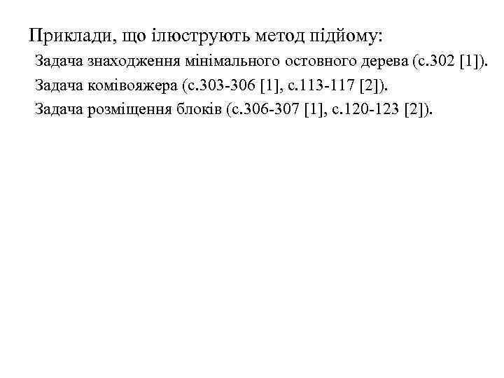 Приклади, що ілюструють метод підйому: Задача знаходження мінімального остовного дерева (с. 302 [1]). Задача