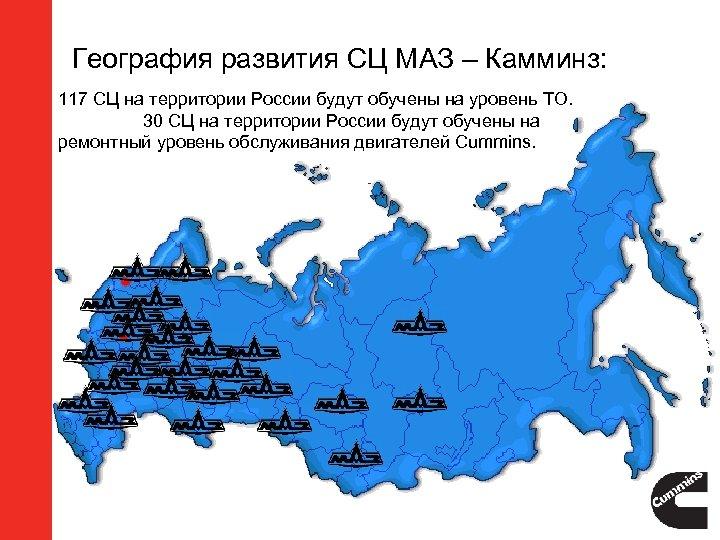 География развития СЦ МАЗ – Камминз: 117 СЦ на территории России будут обучены на