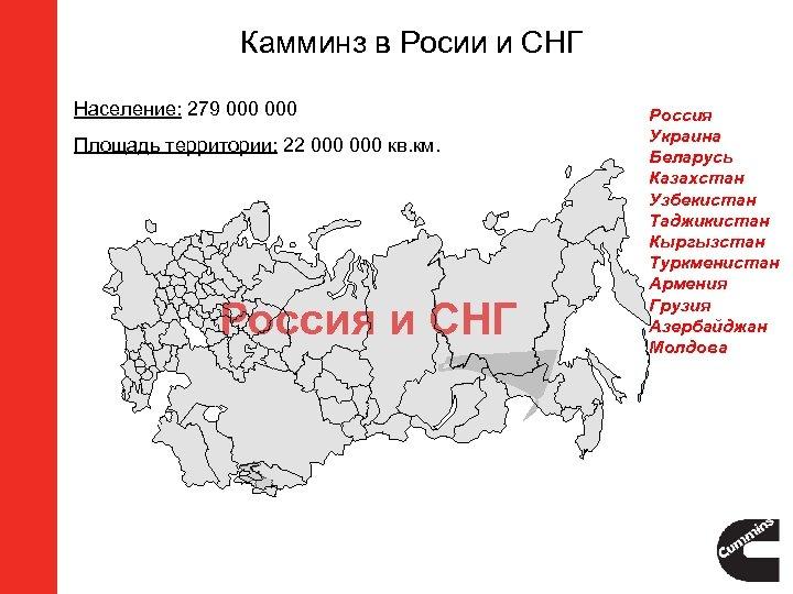 Камминз в Росии и СНГ Население: 279 000 Площадь территории: 22 000 кв. км.