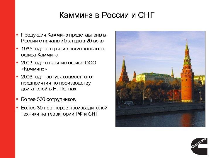 Камминз в России и СНГ § Продукция Камминз представлена в России с начала 70