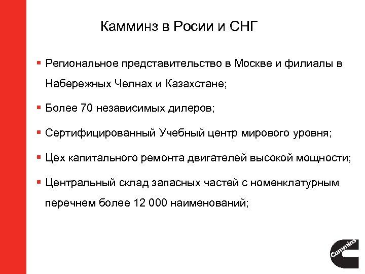 Камминз в Росии и СНГ § Региональное представительство в Москве и филиалы в Набережных