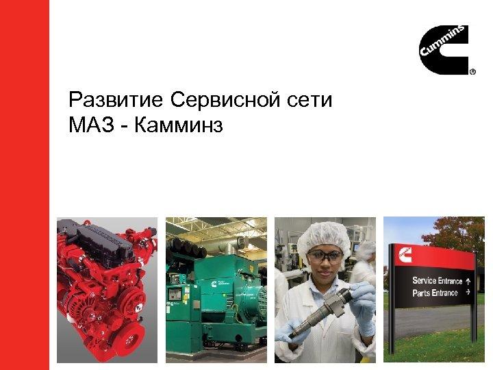 Развитие Сервисной сети МАЗ - Камминз