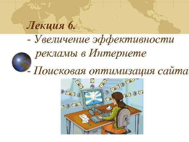Лекции реклама в интернете реклама юлмарт в браузере