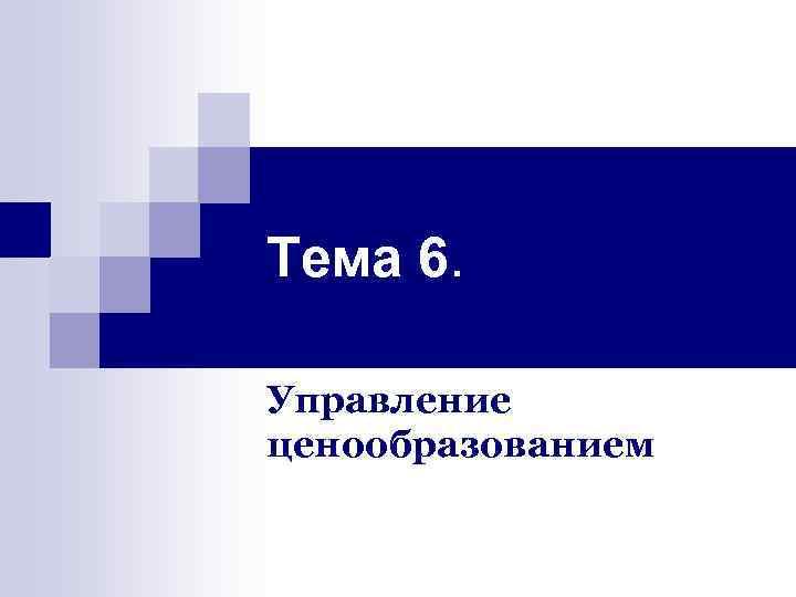 Тема 6. Управление ценообразованием