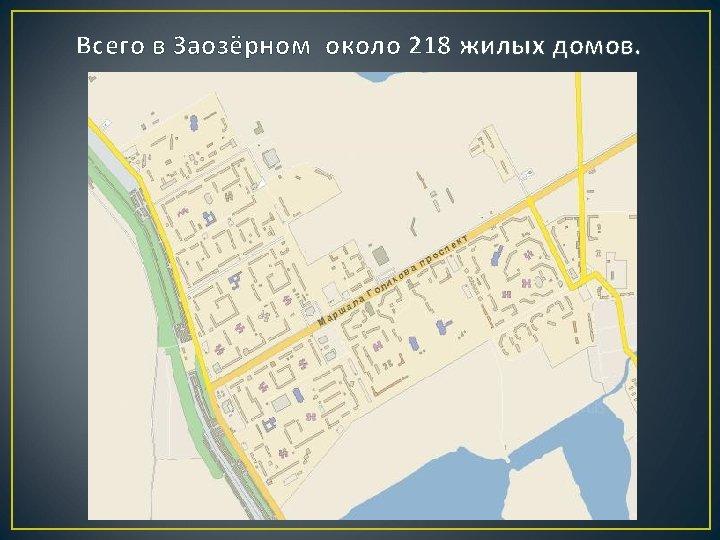 Всего в Заозёрном около 218 жилых домов.