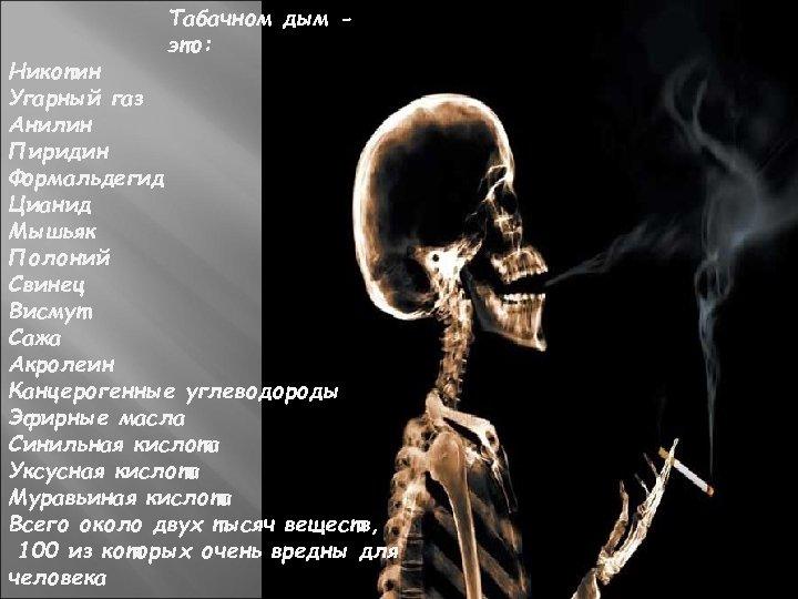 Табачном дым это: Никотин Угарный газ Анилин Пиридин Формальдегид Цианид Мышьяк Полоний Свинец Висмут