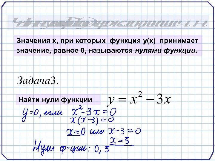 Значения x, при которых функция y(x) принимает значение, равное 0, называются нулями функции. Найти