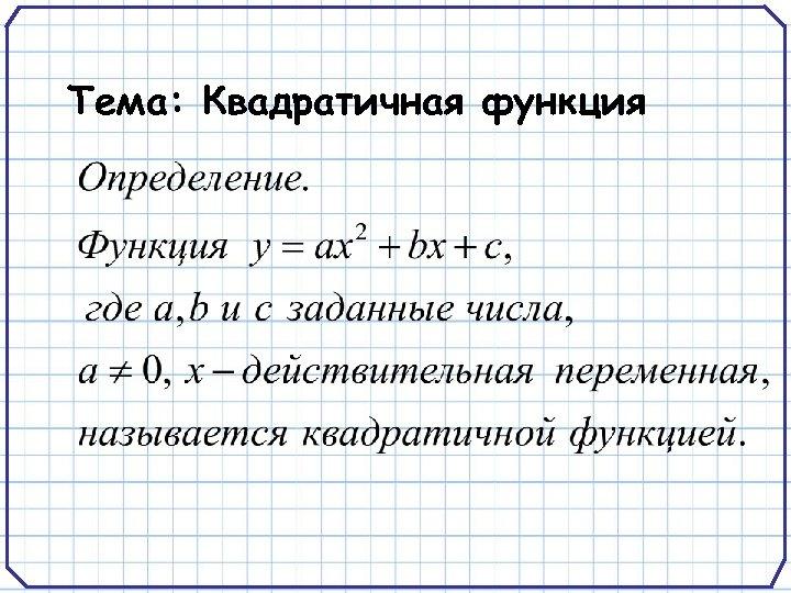 Тема: Квадратичная функция