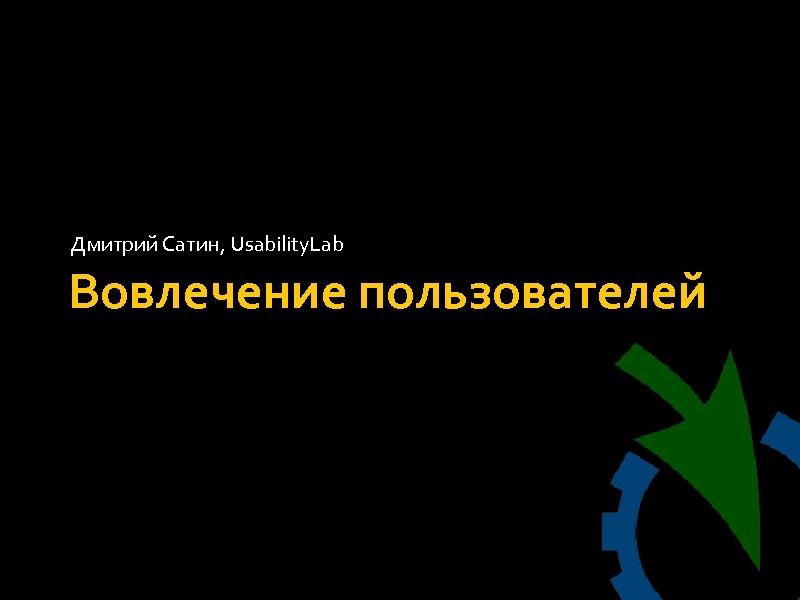Дмитрий Сатин, Usability. Lab Вовлечение пользователей
