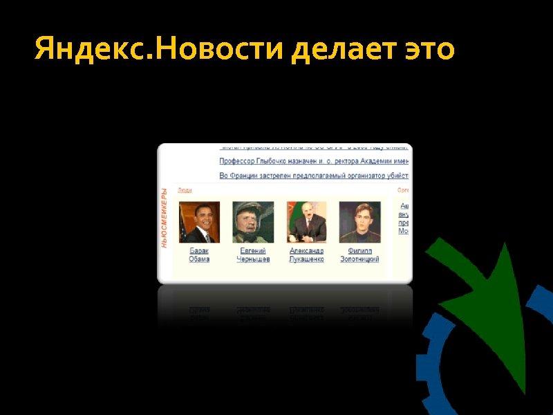 Яндекс. Новости делает это