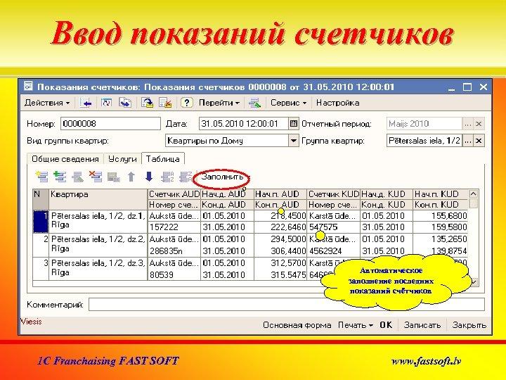 Ввод показаний счетчиков Автоматическое заполнение последних показаний счётчиков 1 C Franchaising FAST SOFT www.