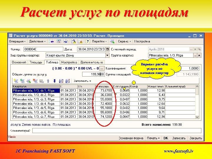 Расчет услуг по площадям Вариант расчёта услуги по площади квартир 1 C Franchaising FAST