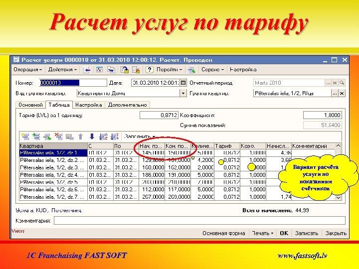 Расчет услуг по тарифу Вариант расчёта услуги по показаниям счётчиков 1 C Franchaising FAST