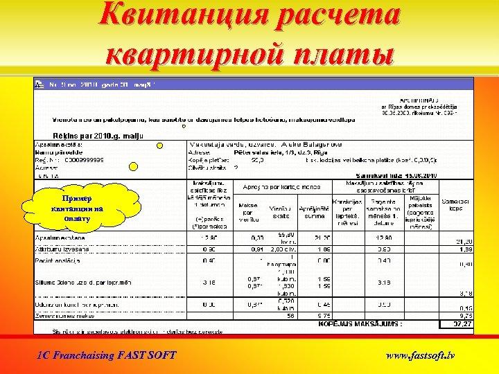 Квитанция расчета квартирной платы Пример квитанции на оплату 1 C Franchaising FAST SOFT www.