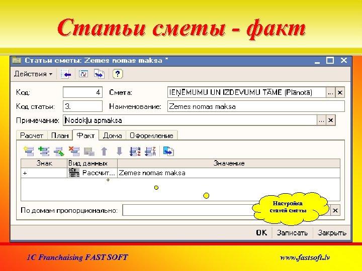 Статьи сметы - факт Настройка статей сметы 1 C Franchaising FAST SOFT www. fastsoft.