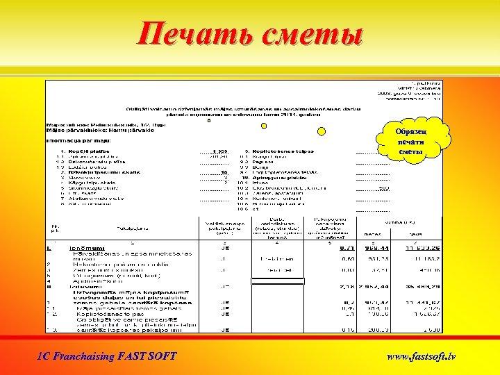 Печать сметы Образец печати сметы 1 C Franchaising FAST SOFT www. fastsoft. lv