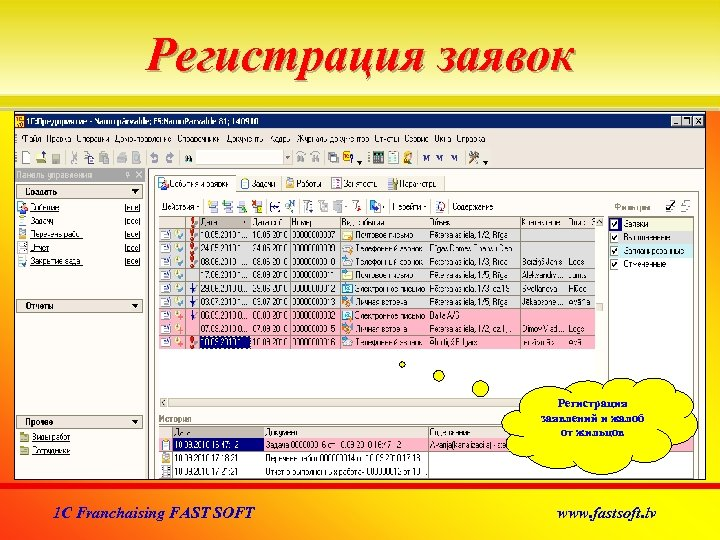 Регистрация заявок Регистрация заявлений и жалоб от жильцов 1 C Franchaising FAST SOFT www.