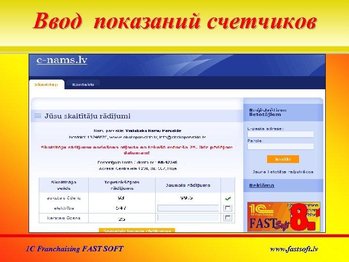 Ввод показаний счетчиков 1 C Franchaising FAST SOFT www. fastsoft. lv